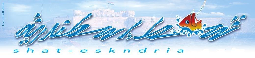 شط إسكندرية