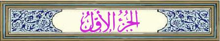 http://qourraan2.blogspot.com.eg/2000/01/1.html
