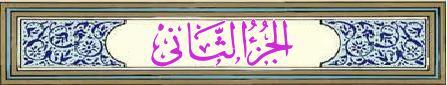 http://qourraan2.blogspot.com.eg/2000/01/2.html