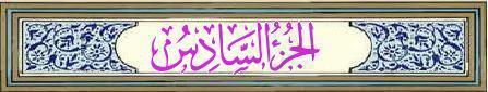http://qourraan2.blogspot.com.eg/2000/01/6.html