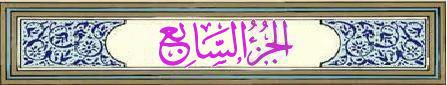 http://qourraan2.blogspot.com.eg/2000/01/7.html