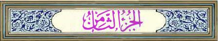 http://qourraan2.blogspot.com.eg/2000/01/8.html
