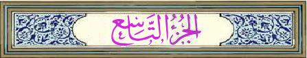 http://qourraan2.blogspot.com.eg/2000/01/9.html