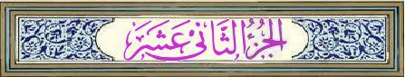 http://qourraan2.blogspot.com.eg/2000/01/12.html