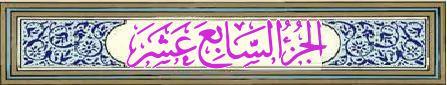 http://qourraan2.blogspot.com.eg/2000/01/17.html