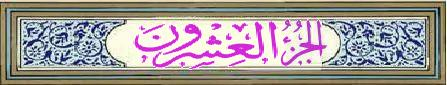 http://qourraan2.blogspot.com.eg/2000/01/20.html