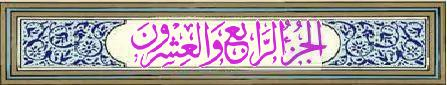 http://qourraan2.blogspot.com.eg/2000/01/24.html