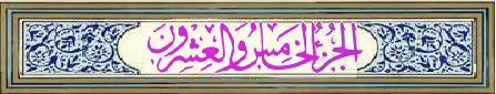 http://qourraan2.blogspot.com.eg/2000/01/25.html