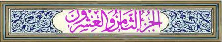 http://qourraan2.blogspot.com.eg/2000/01/28.html