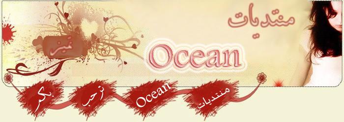 منتديات  ocean