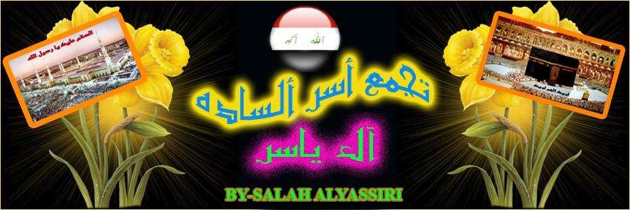 تجمع اسر الساده آل ياسر