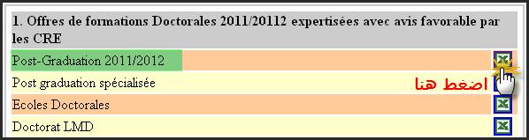 جديد ماجستير جامعات الوسط 2011-2012 112.png