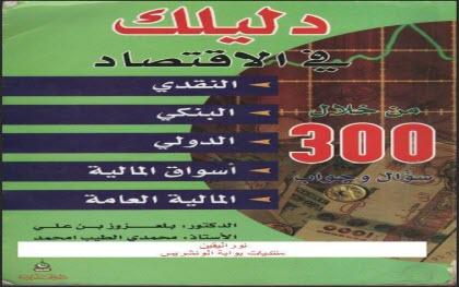 كتاب دليلك في الاقتصاد : 300 سؤال في الماجستير ouarse10.jpg