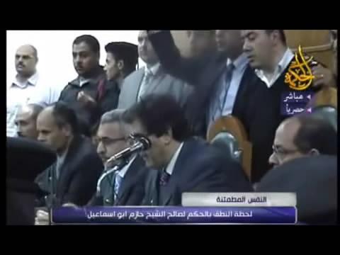 اللحظة التاريخية للنطق بالحكم جنسية والدة الأستاذ حازم اسماعيل