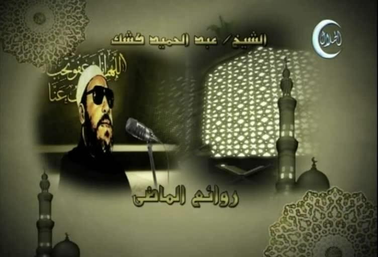 تحميل خطب الشيخ عبد الحميد كشك Mp3