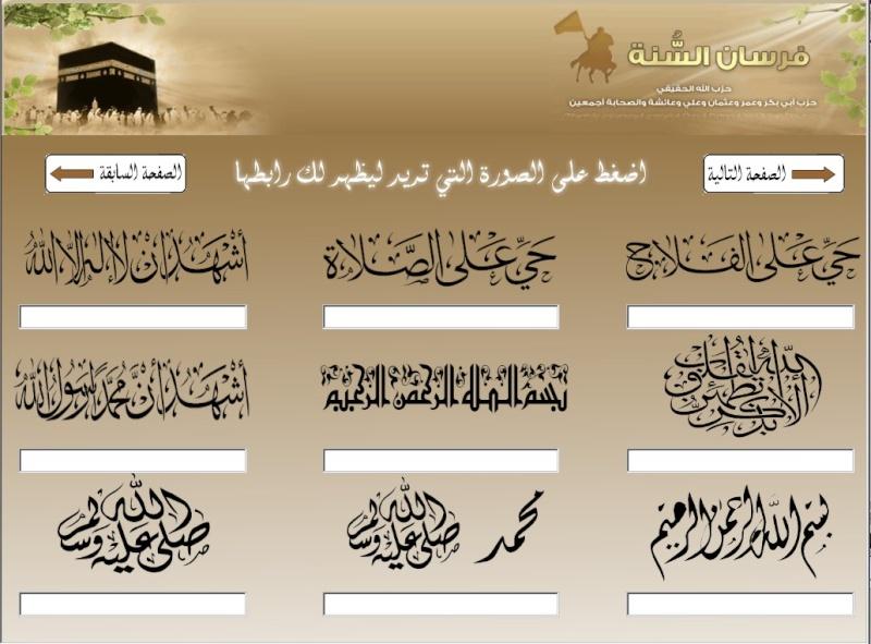 برنامج لكتابه المواضيع (فواصل-ابتسامات-بسمله)