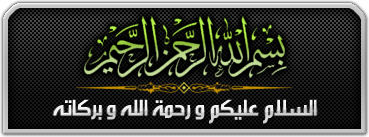 حملة تحصين بيوت المسلمين من مكر وكيد الشياطين حملة تحصين
