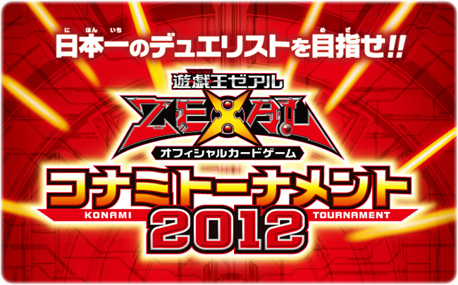 yugioh games ds 2012