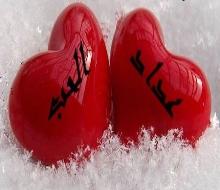 أعرف مقدار حبك لحبيبك >>> مع عداد الحب