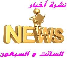 احمـ احمـ أخبار الساتت و السبعون