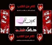 كلام من القلب >>> قلب يتكلم و قلم يكتب
