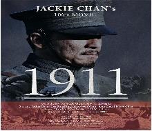 بمناسبة عيد الأضحى >>> فيلم The 1911 Revolution
