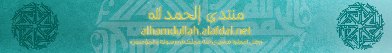 alhamdullah.alafdal.net