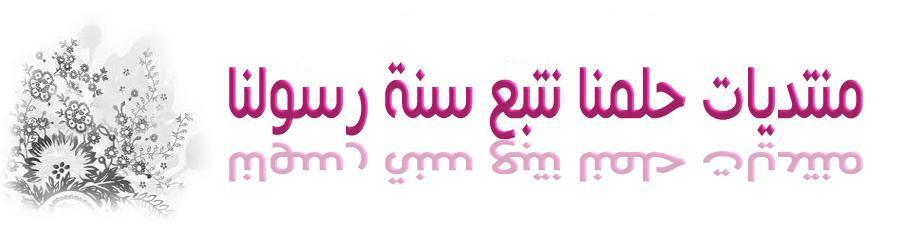 اكبر منتدى اسلامى (حلمنا نتبع سنة رسولنا)