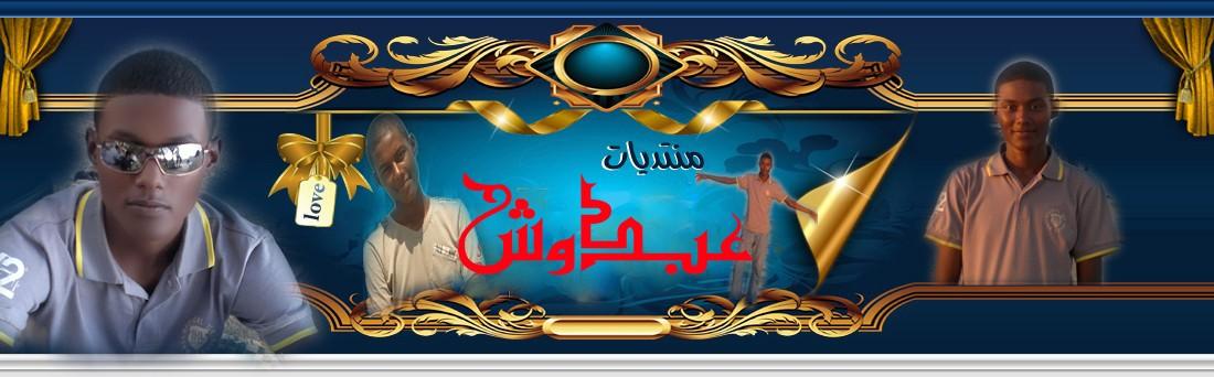 منتديــــــــات عبدوش