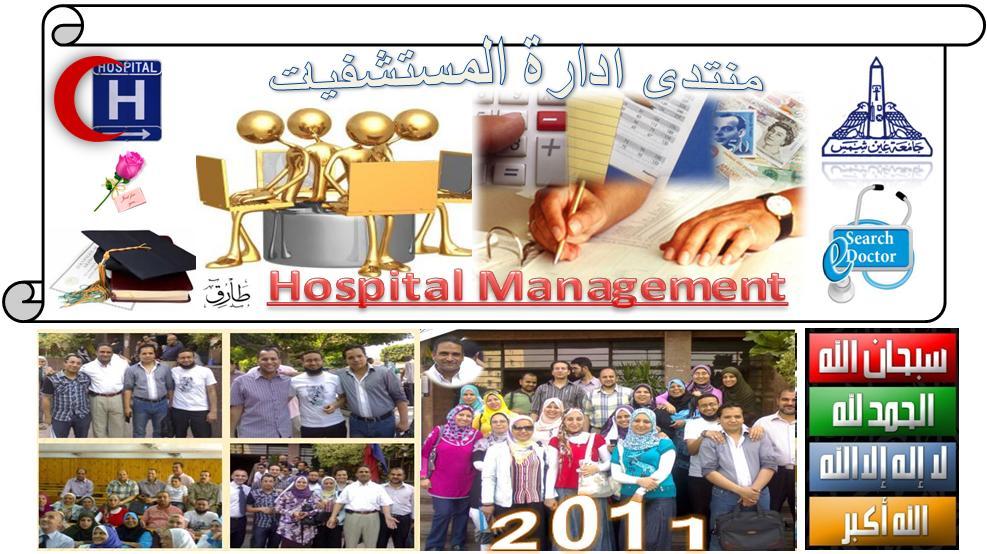 منتدى ادارة المستشفيات