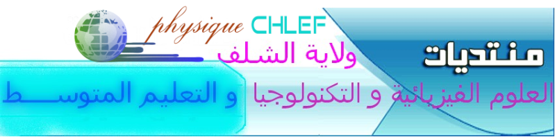 المنتدى التعليمي ـ لولاية الشلف ـ ( العلوم الفيزيائية و التكنولوجيا)