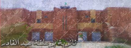 ثانوية بوعلقة عبدالقادر تسابيت أدرار