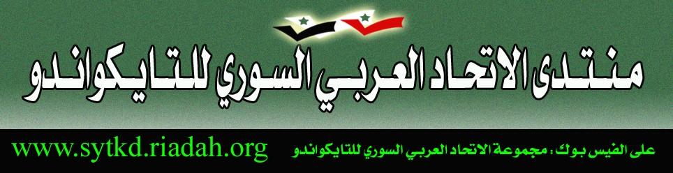 الاتحاد العربي السوري للتايكواندو