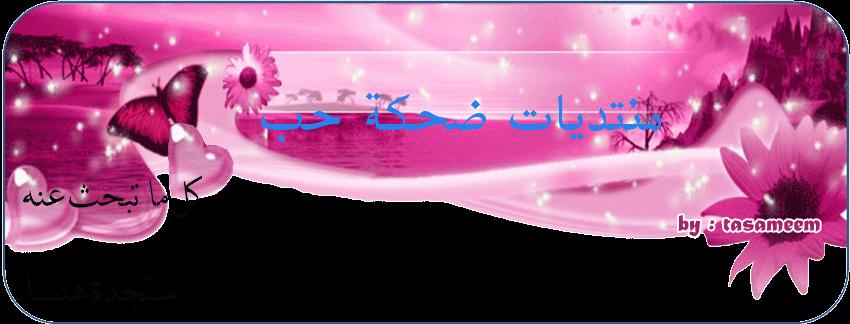 نــــــــــــــــــور ضيفة كرسي الإعتراف لهذآ الأسبوع