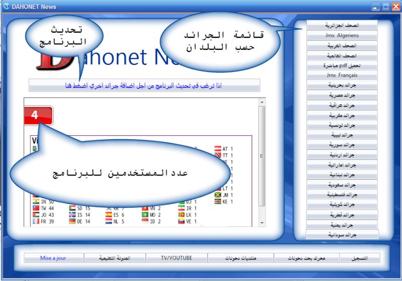 برنامج لتصفح جرائد البلدان العربية 410.png