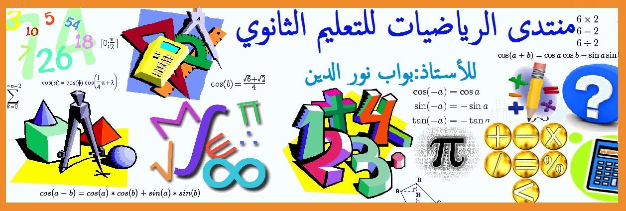 منتدى الرياضيات للتعليم الثانوي