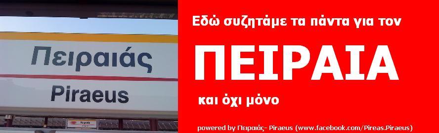 Πειραιάς - Piraeus