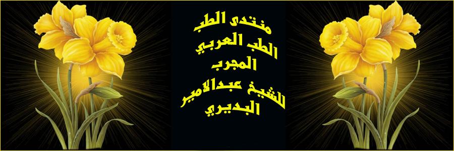 منتدى الطب العربي المجرب للشيخ عبدالامير البديري