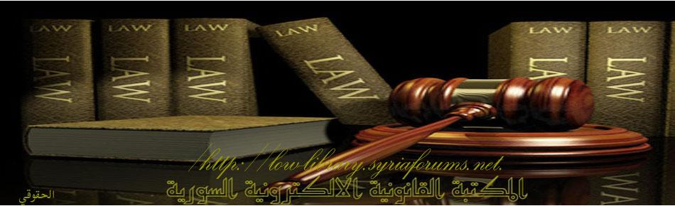 المكتبة القانونية الالكترونية السورية والعربية