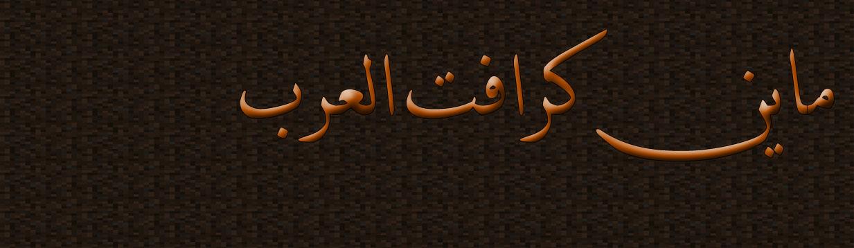 ماين كرافت العرب
