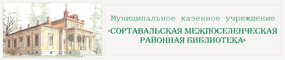 Форумы МКУ Сортавальская МРБ
