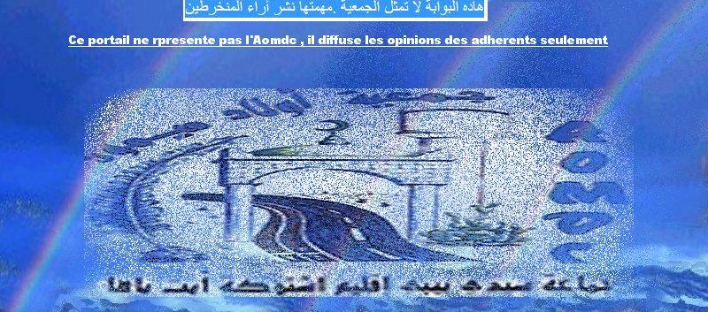 Association Ouled Mimoun  جمعية أولاد ميمون