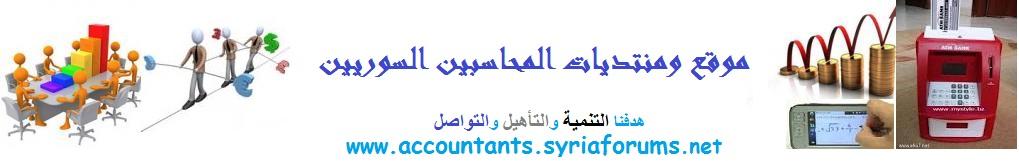 موقع المحاسبين السوريين