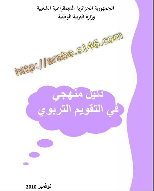 http://arabe.s146.com/index.php?page=topic&show=1&id=61