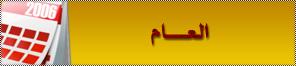 المنتدى العـــــــــــــــام