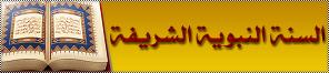 منتدى السيرة النبوية الشريفـــــــــــــــة