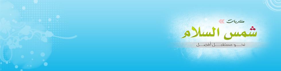 منتدي شمس السلام