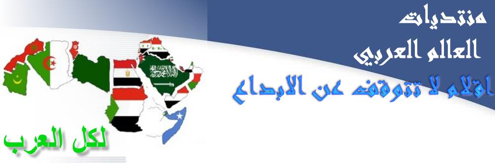 منتديات العالم العربي