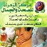 عالم الصحة والجمال