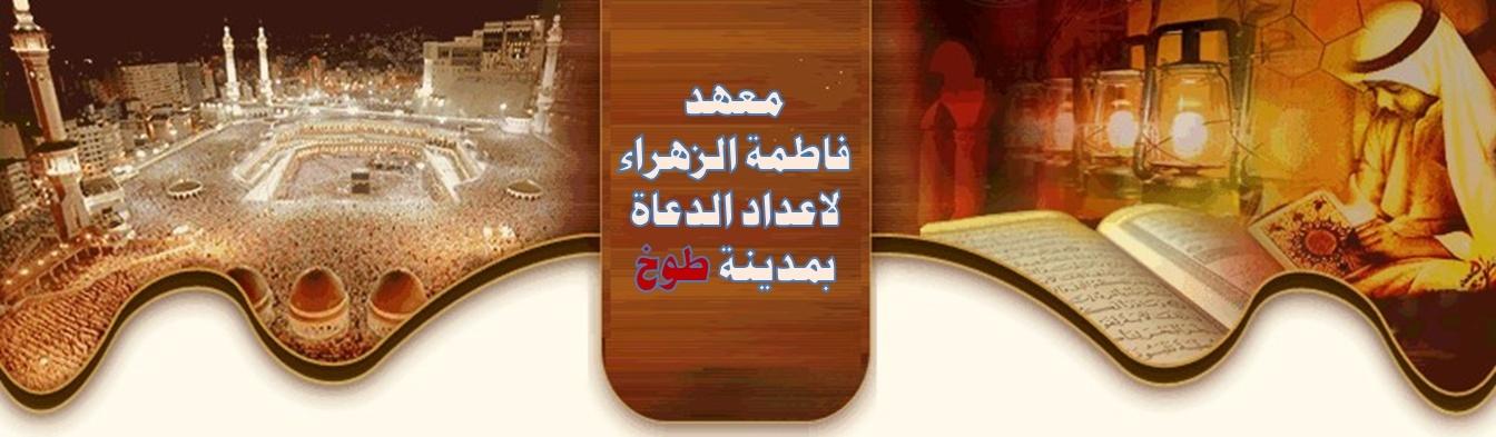 معهد فاطمة الزهراء لاعداد الدعاة بمدينة طوخ